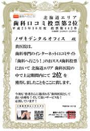 nozaki.jpg