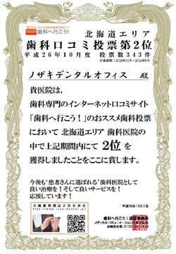 nozaki2014.jpg