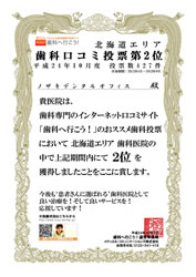 nozaki kutikomisyoujyou2012.jpg